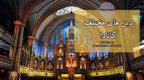 دین کانادا