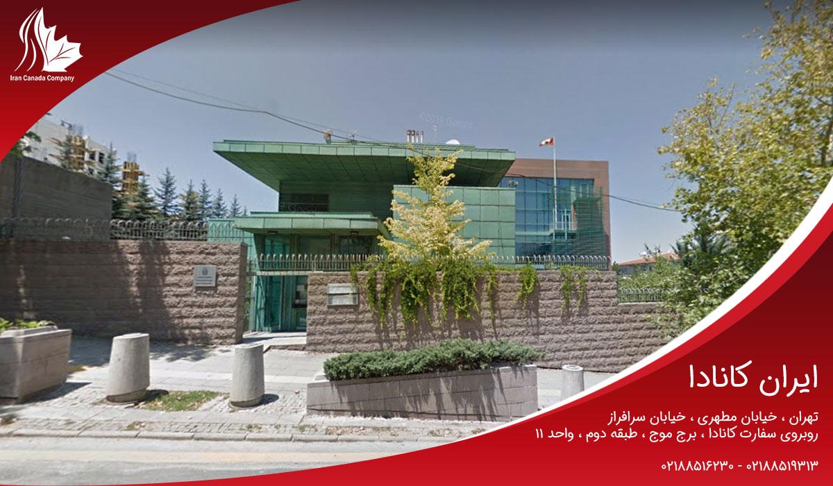 سفارت کانادا در آنکارا