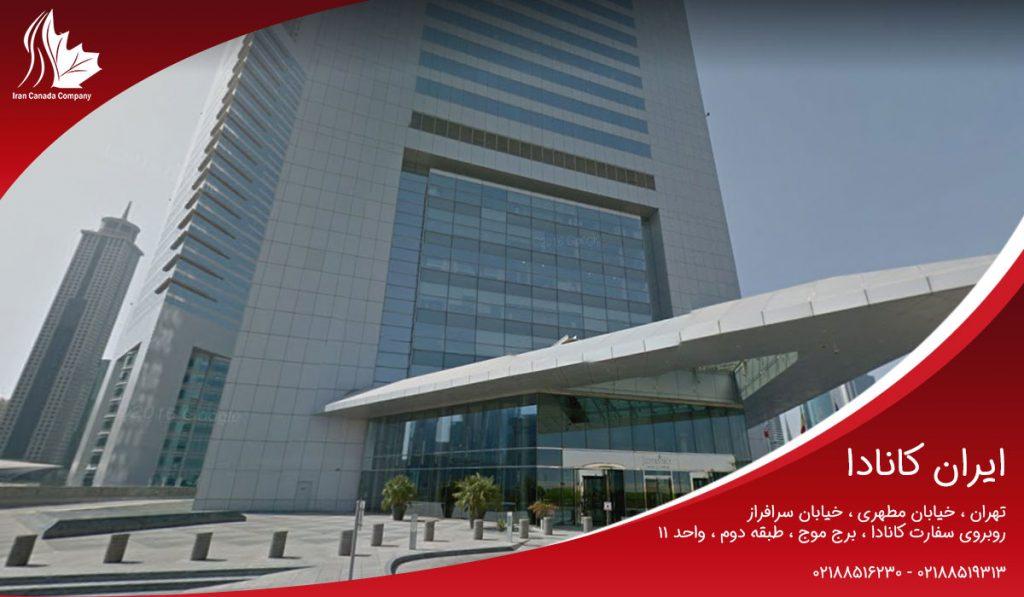 سفارت کانادا در دبی