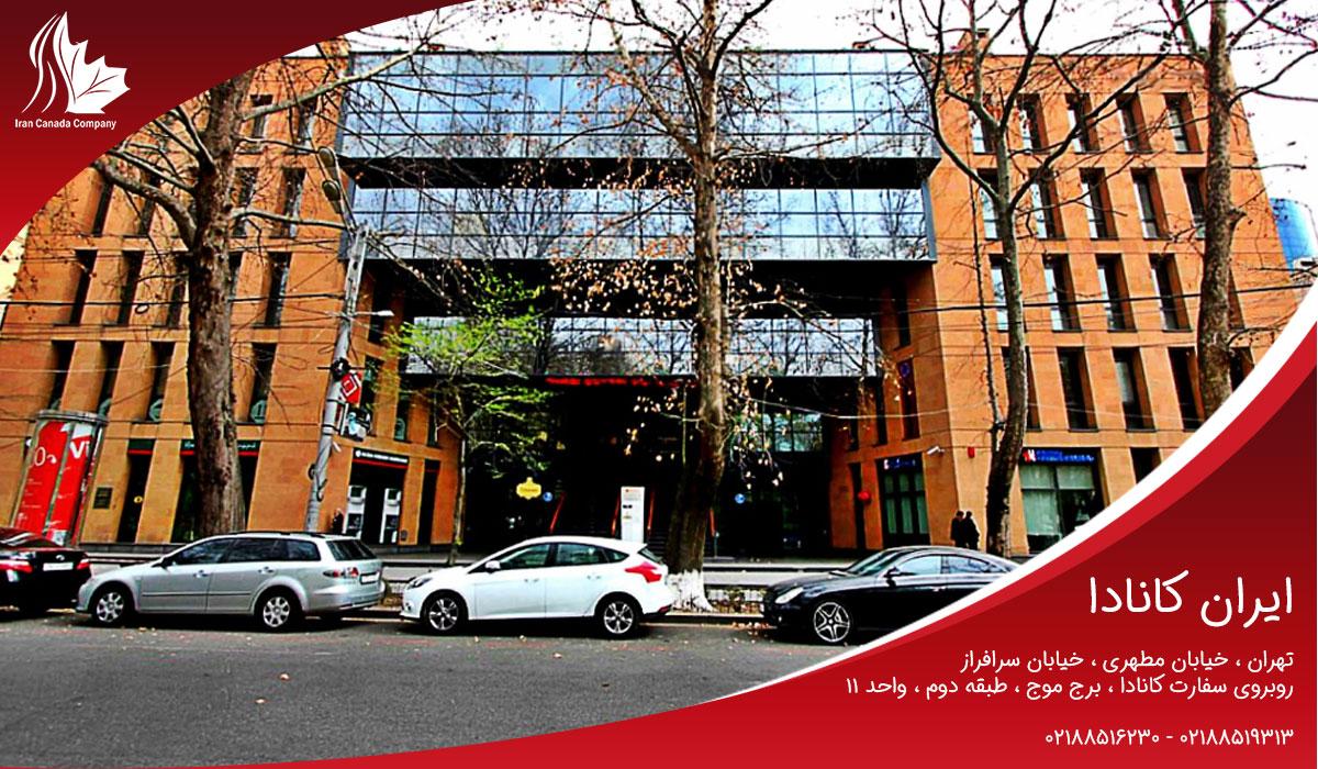 سفارت کانادا در ایروان