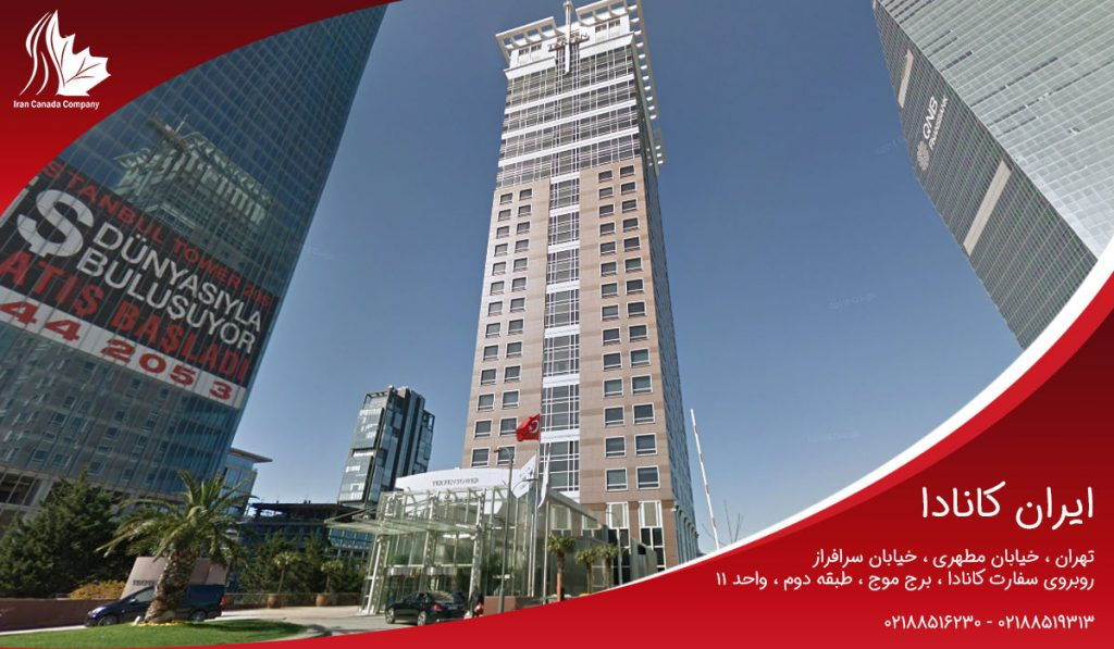 سفارت کانادا در استانبول