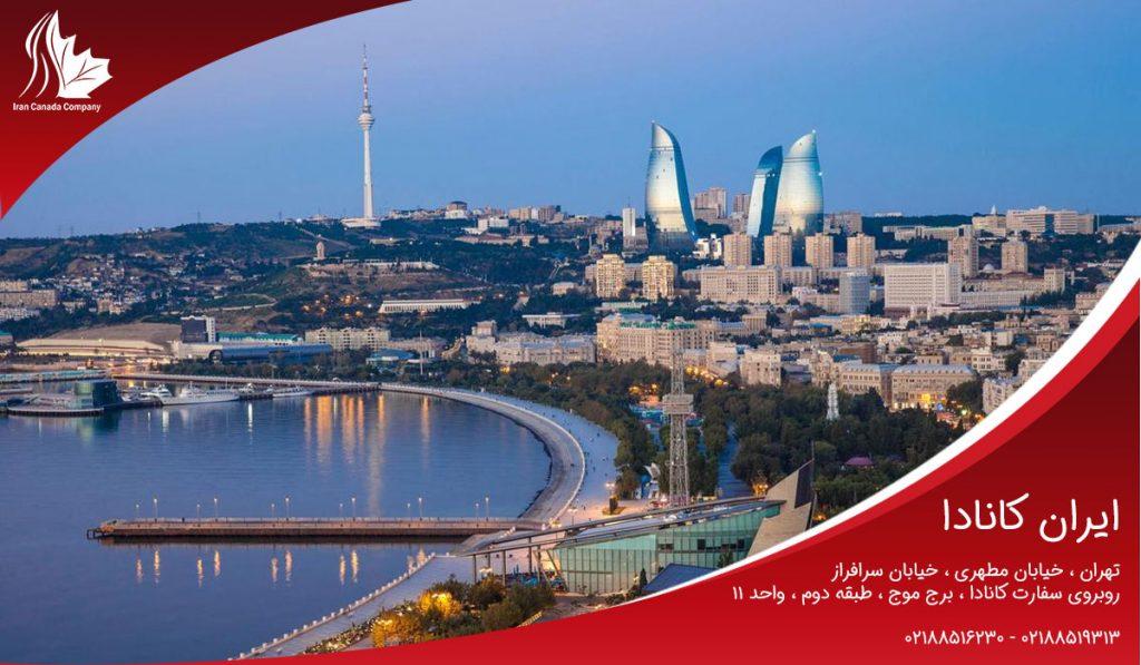 سفارت کانادا در باکو