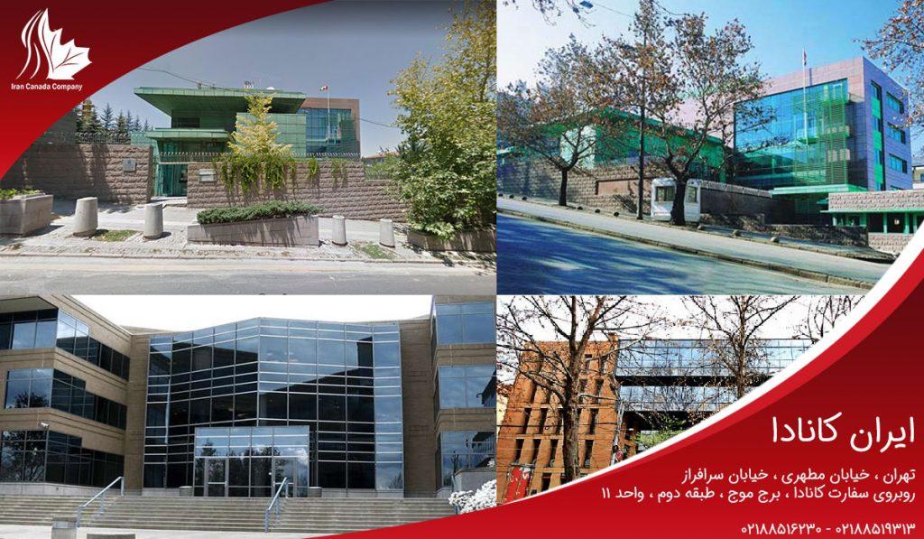 سفارت های کانادا