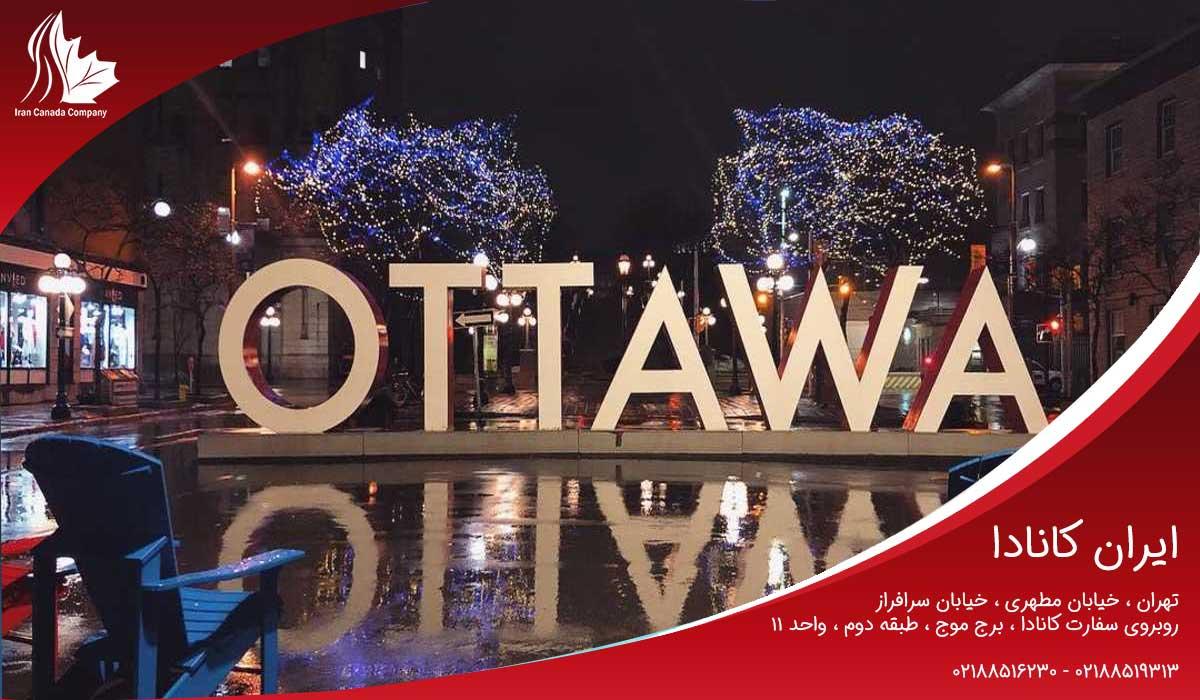 اتاوا (Ottawa)