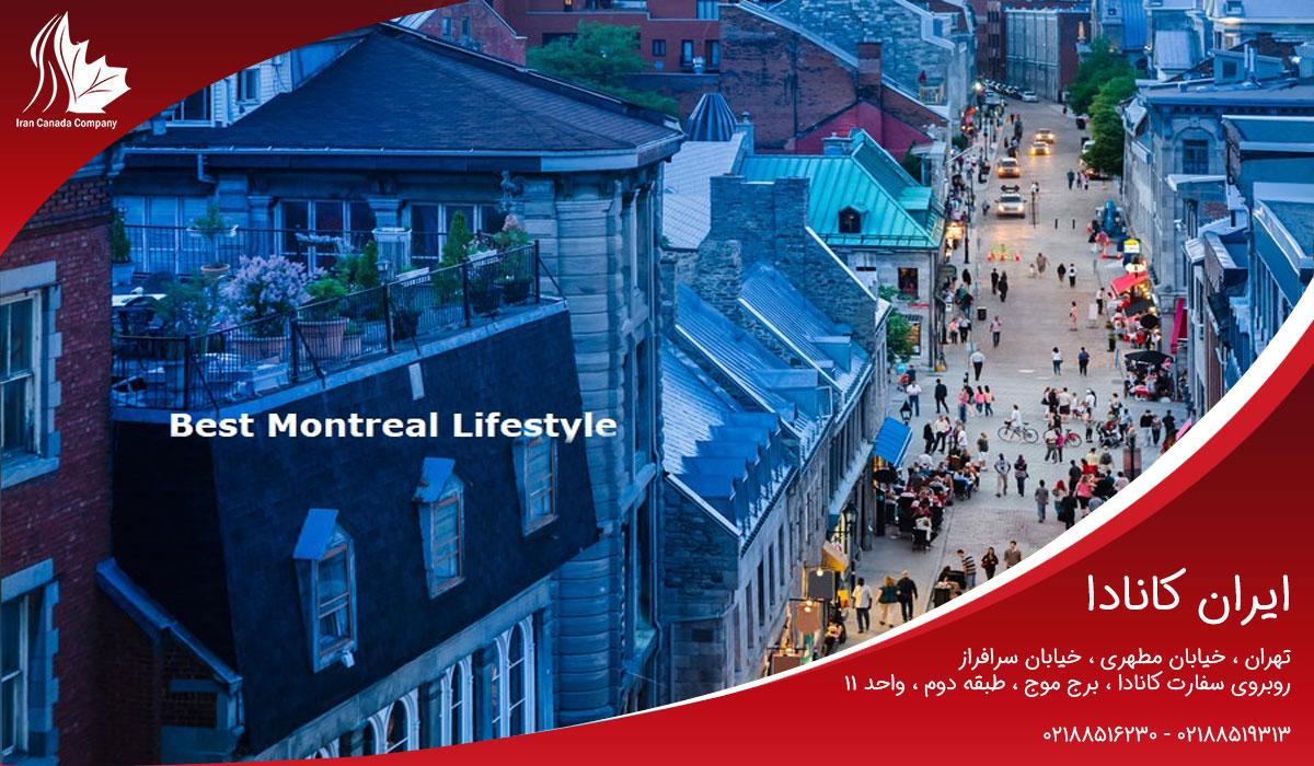شرایط زندگی در مونترال از اولین روز ورود