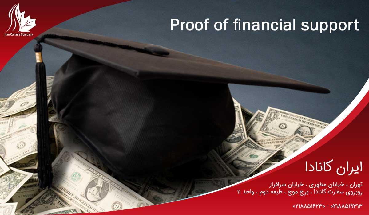 تمکن مالی برای ویزای تحصیلی