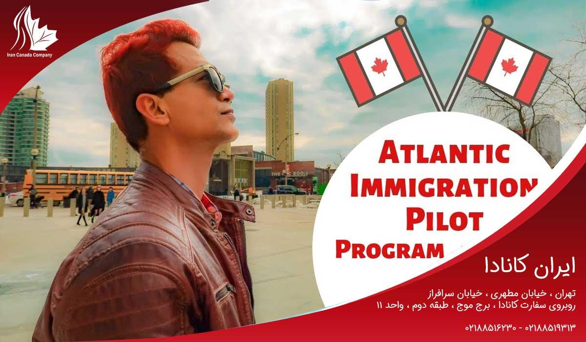 مهاجرت به کانادا روش پایلوت آتلانتیک