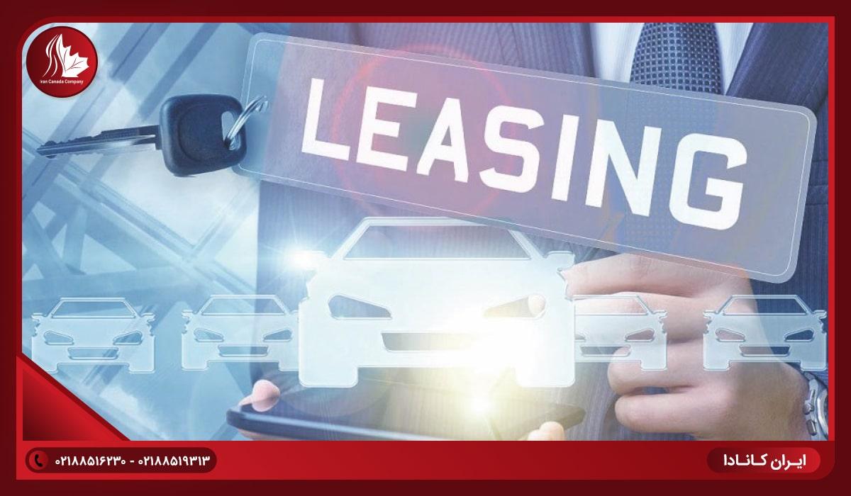 لیزینگ خودرو در کانادا