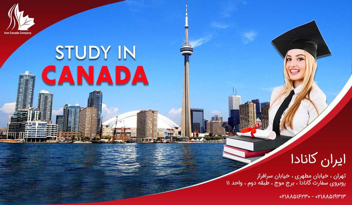 ویزای تحصیلی کانادا از طریق کالج