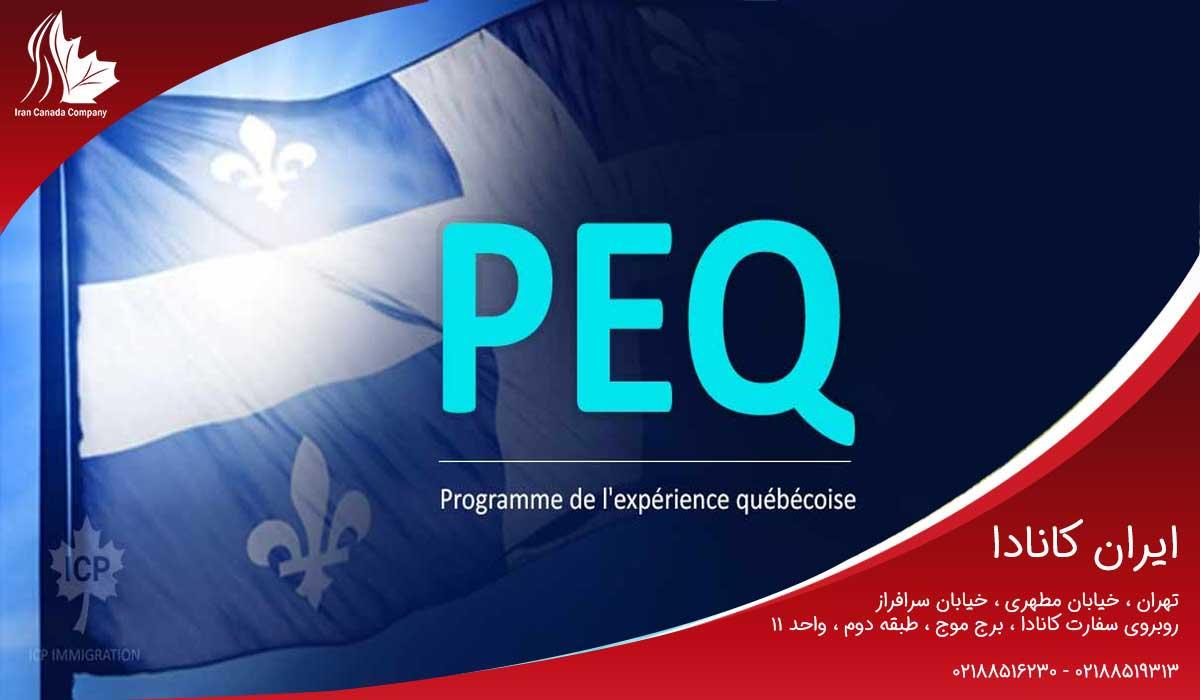 مهاجرت به کانادا با روش PEQ