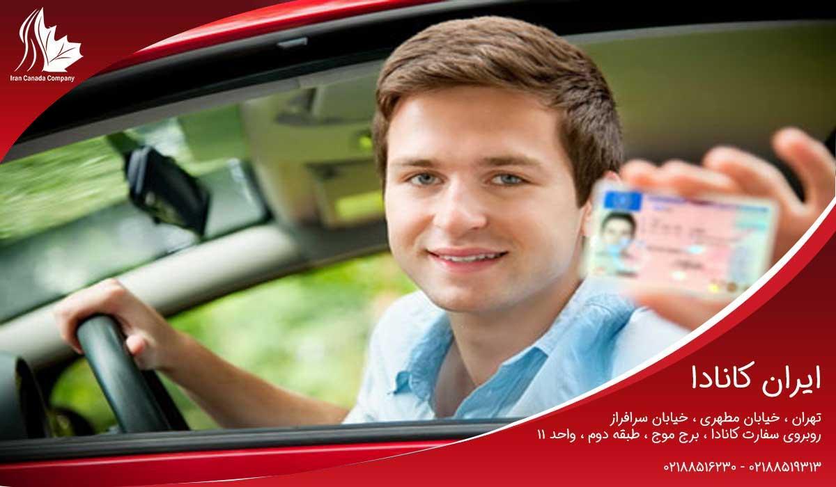 گواهینامه رانندگی کانادا