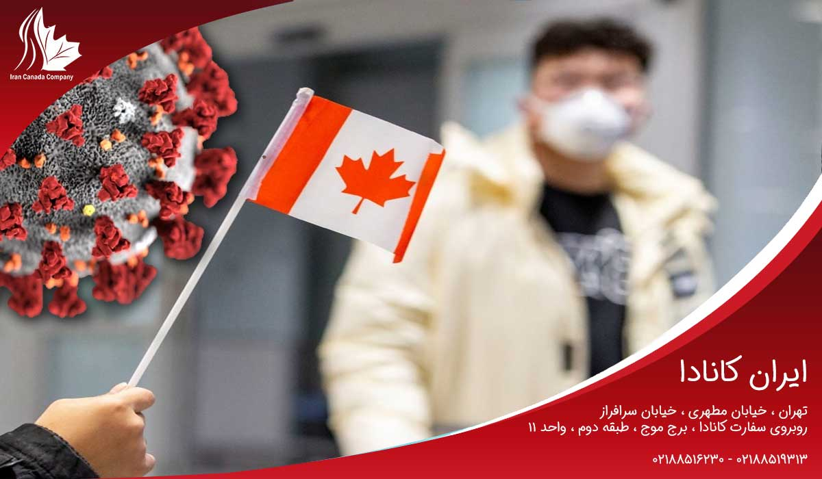 مهاجرت به کانادا در زمان شیوع ویروس کرونا