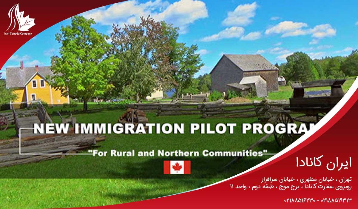 مهاجرت به کانادا طرح پایلوت (مناطق روستایی و شمالی)