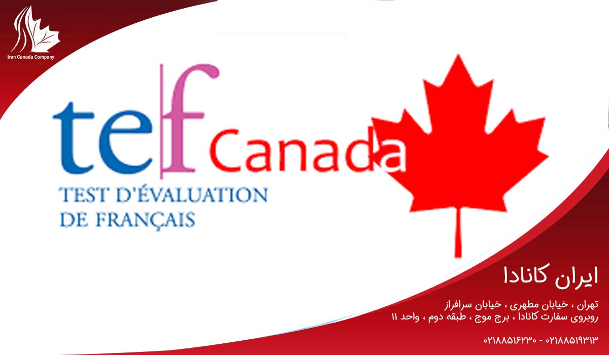 آزمون مهاجرت کبک اقامت دائم کانادا