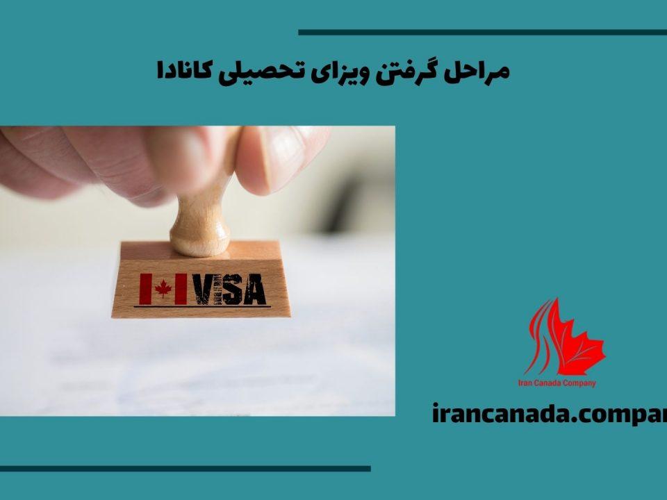 مراحل گرفتن ویزای تحصیلی کانادا
