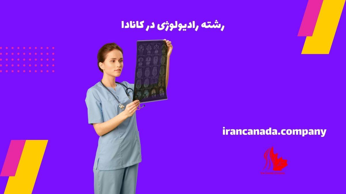 رشته رادیولوژی در کانادا