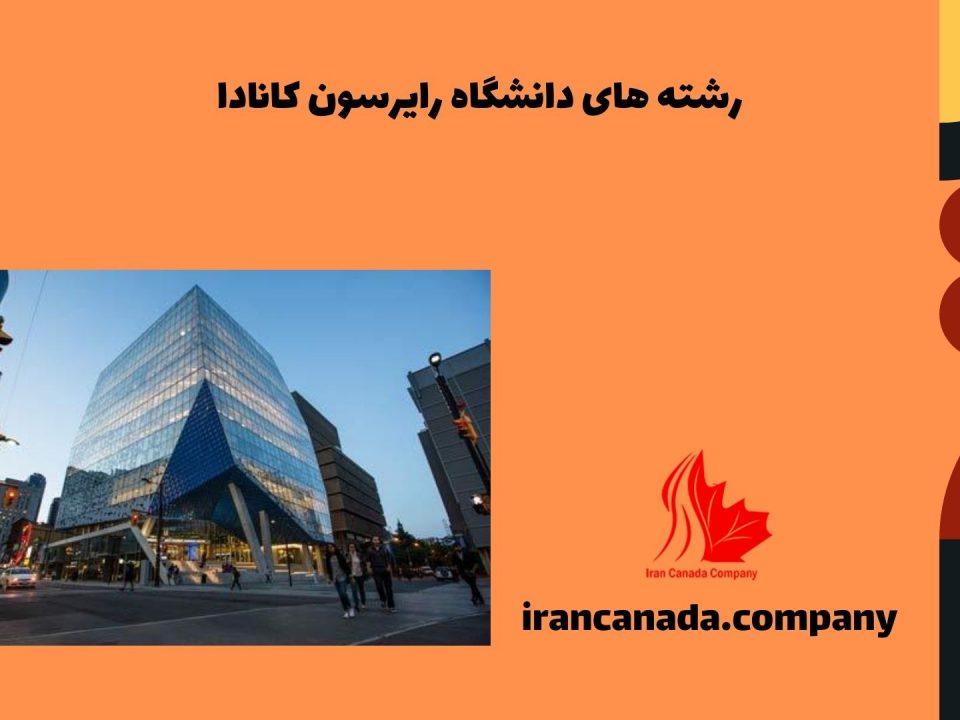 رشته های دانشگاه رایرسون کانادا