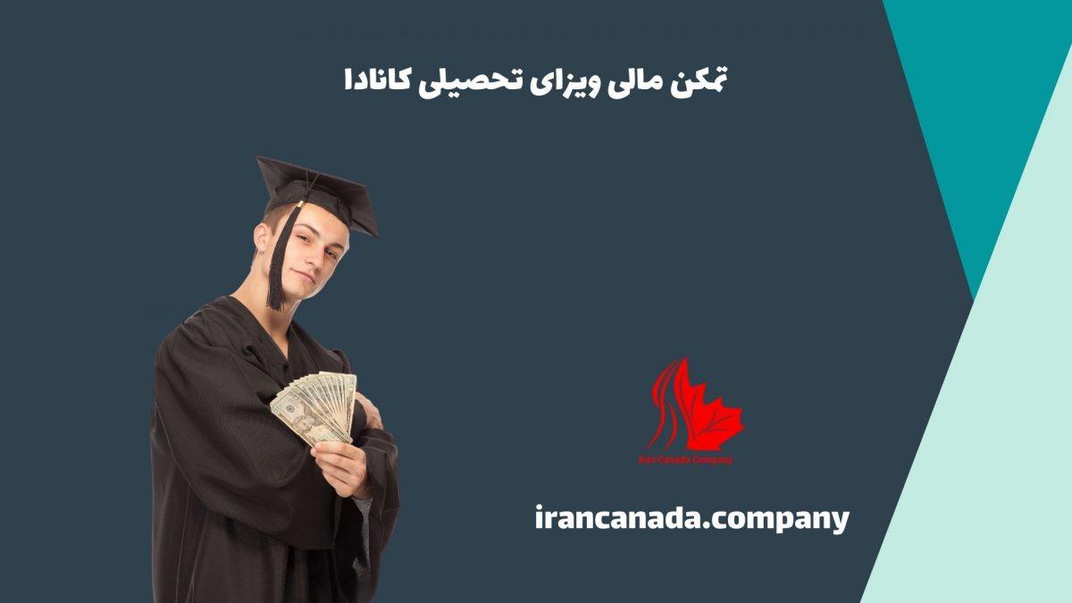 تمکن مالی ویزای تحصیلی کانادا