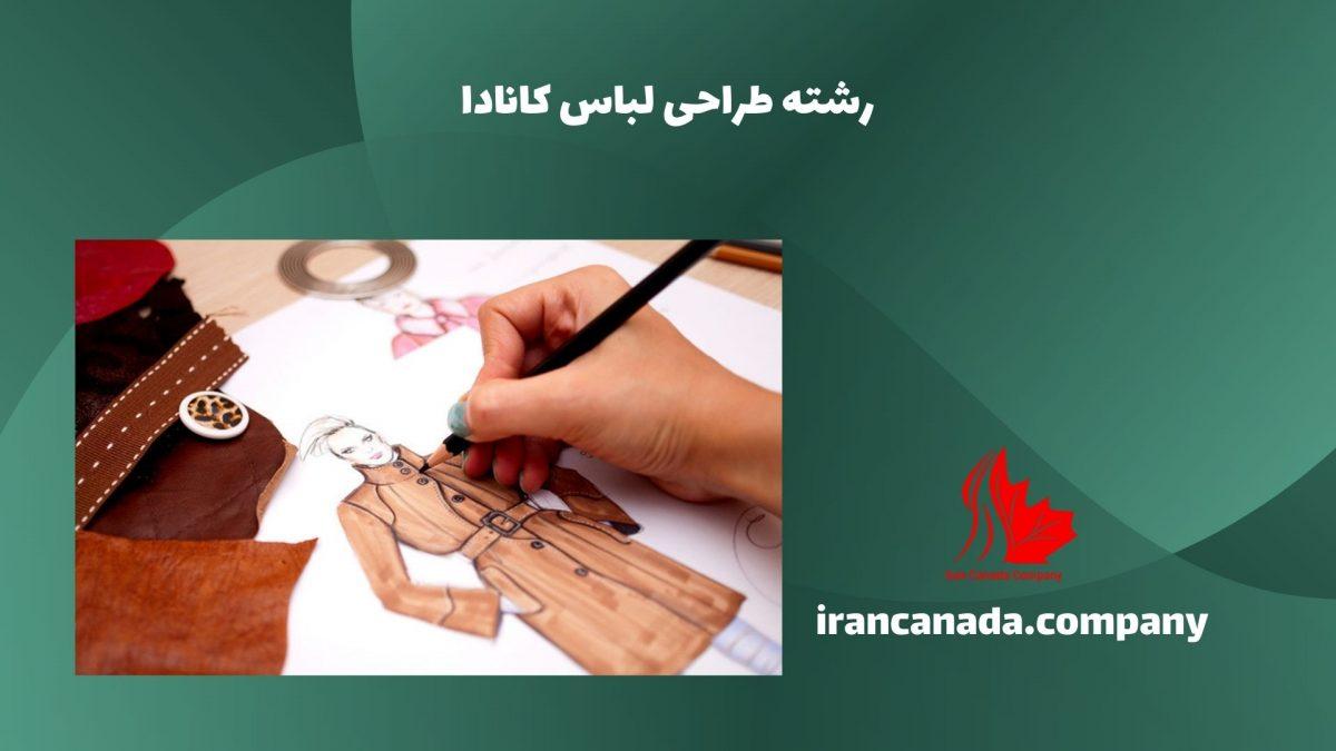 رشته طراحی لباس کانادا