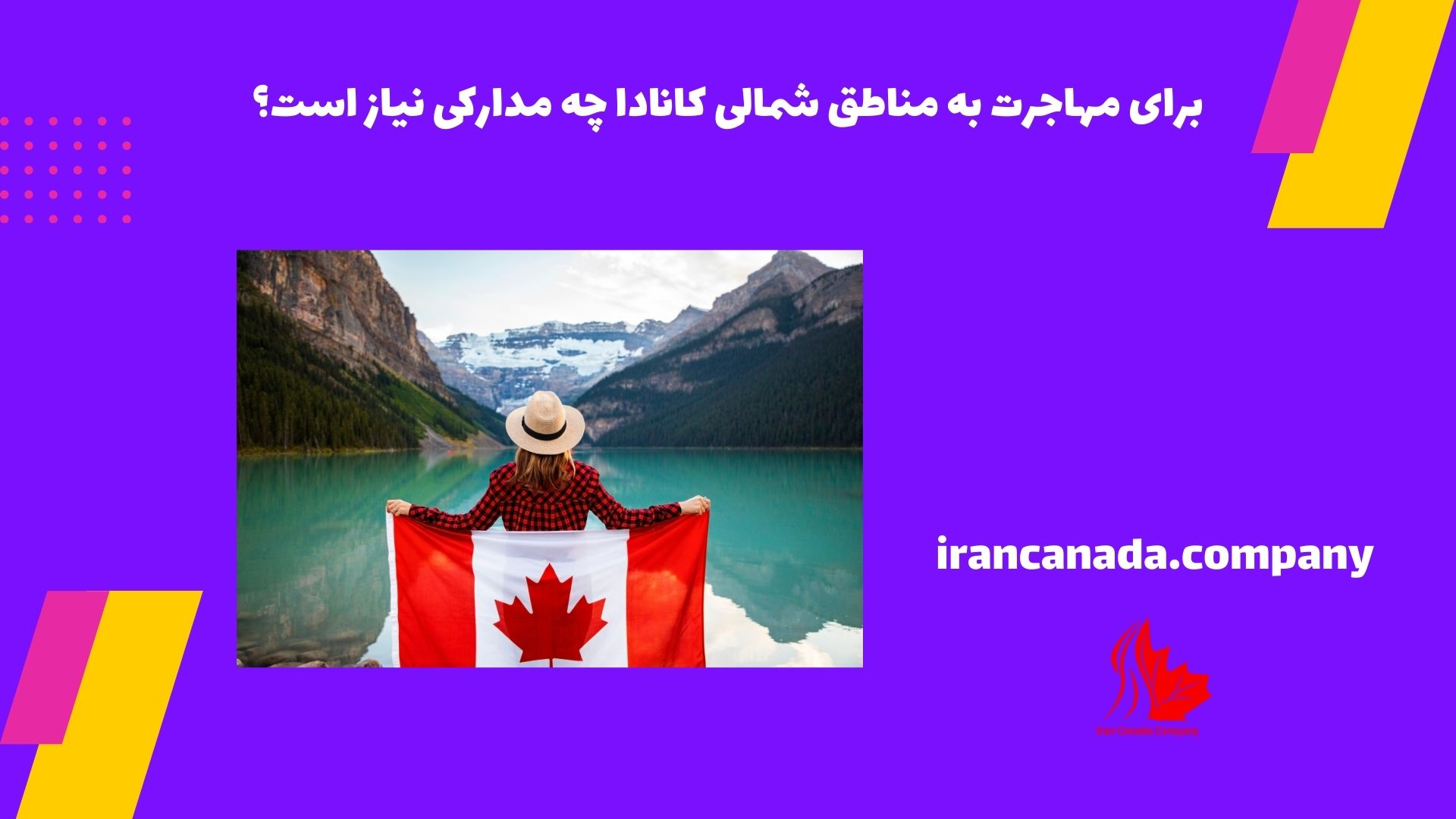 برای مهاجرت به مناطق شمالی کانادا چه مدارکی نیاز است؟