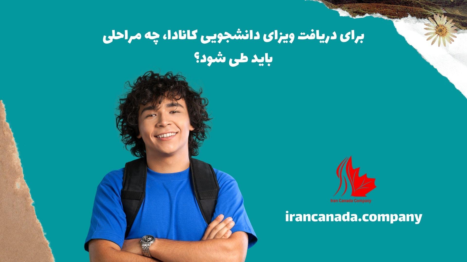 برای دریافت ویزای دانشجویی کانادا، چه مراحلی باید طی شود؟