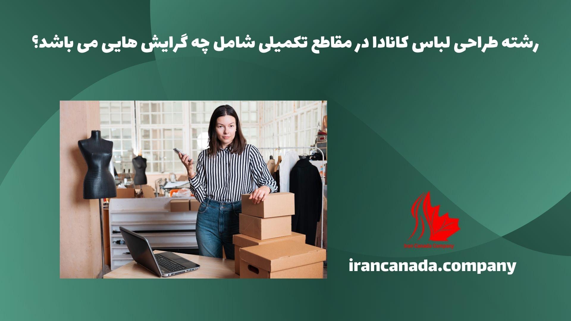 رشته طراحی لباس کانادا در مقاطع تکمیلی شامل چه گرایش هایی می باشد؟
