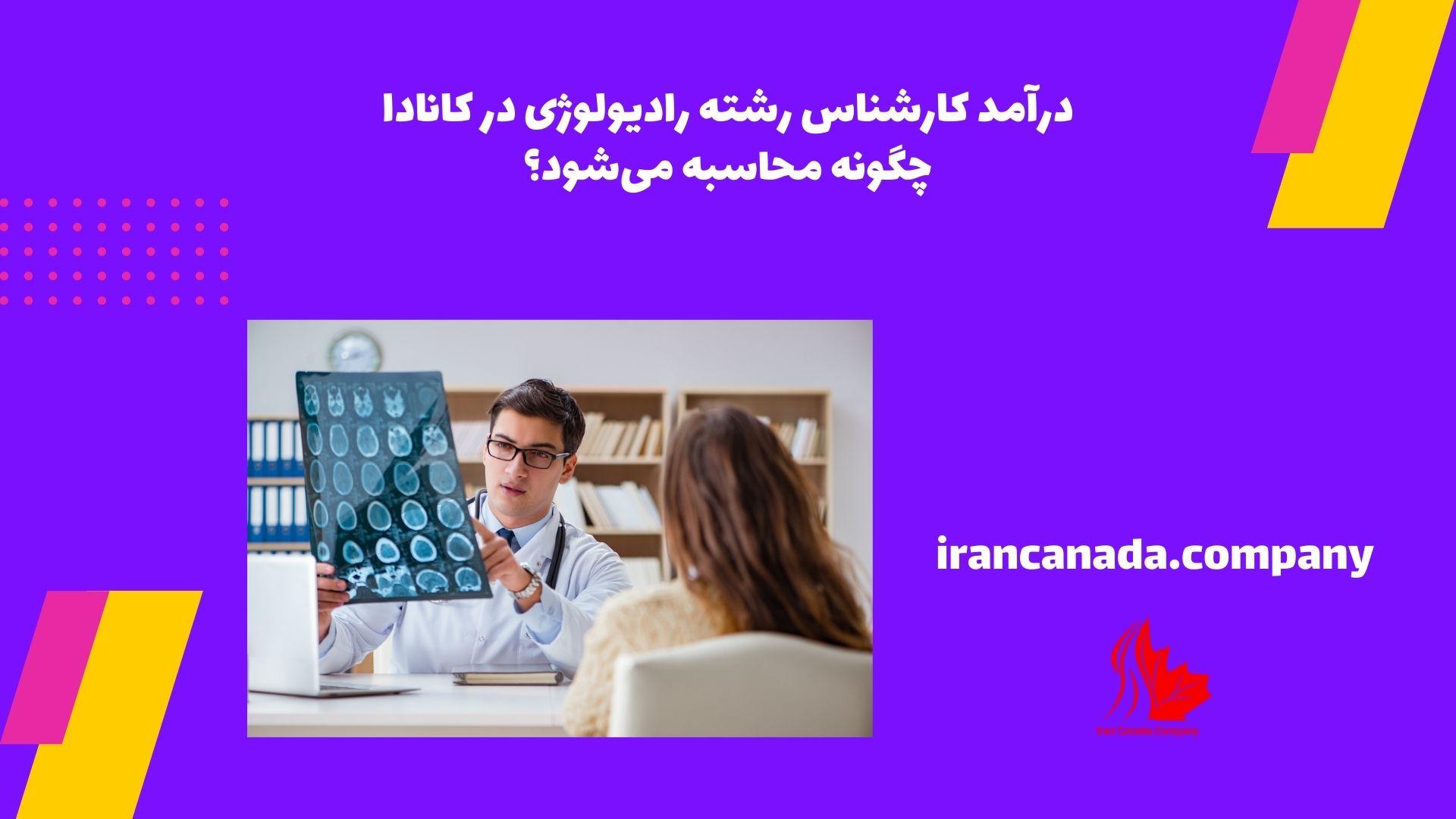 درآمد کارشناس رشته رادیولوژی در کانادا چگونه محاسبه میشود؟