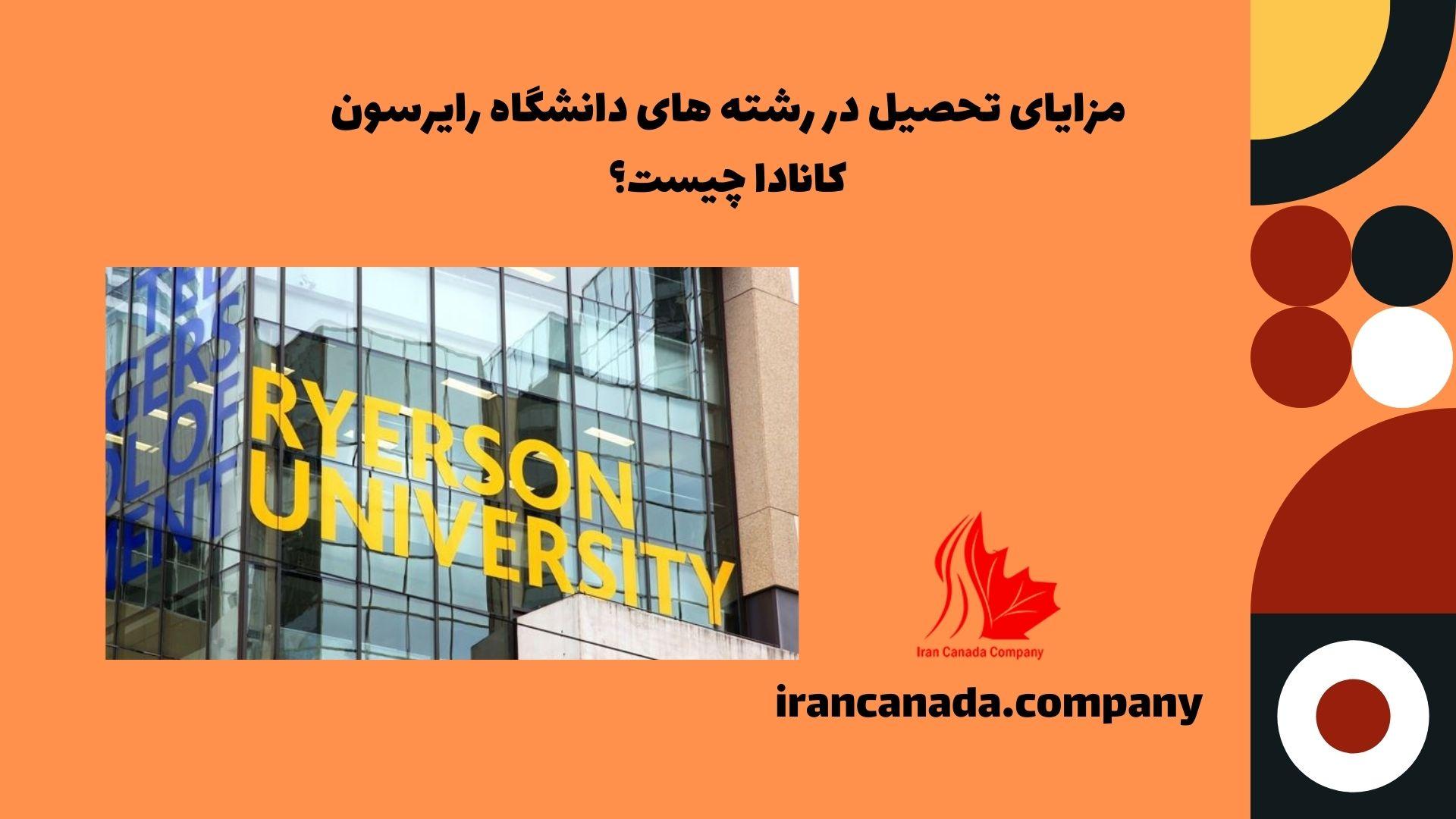 مزایای تحصیل در رشته های دانشگاه رایرسون کانادا چیست؟
