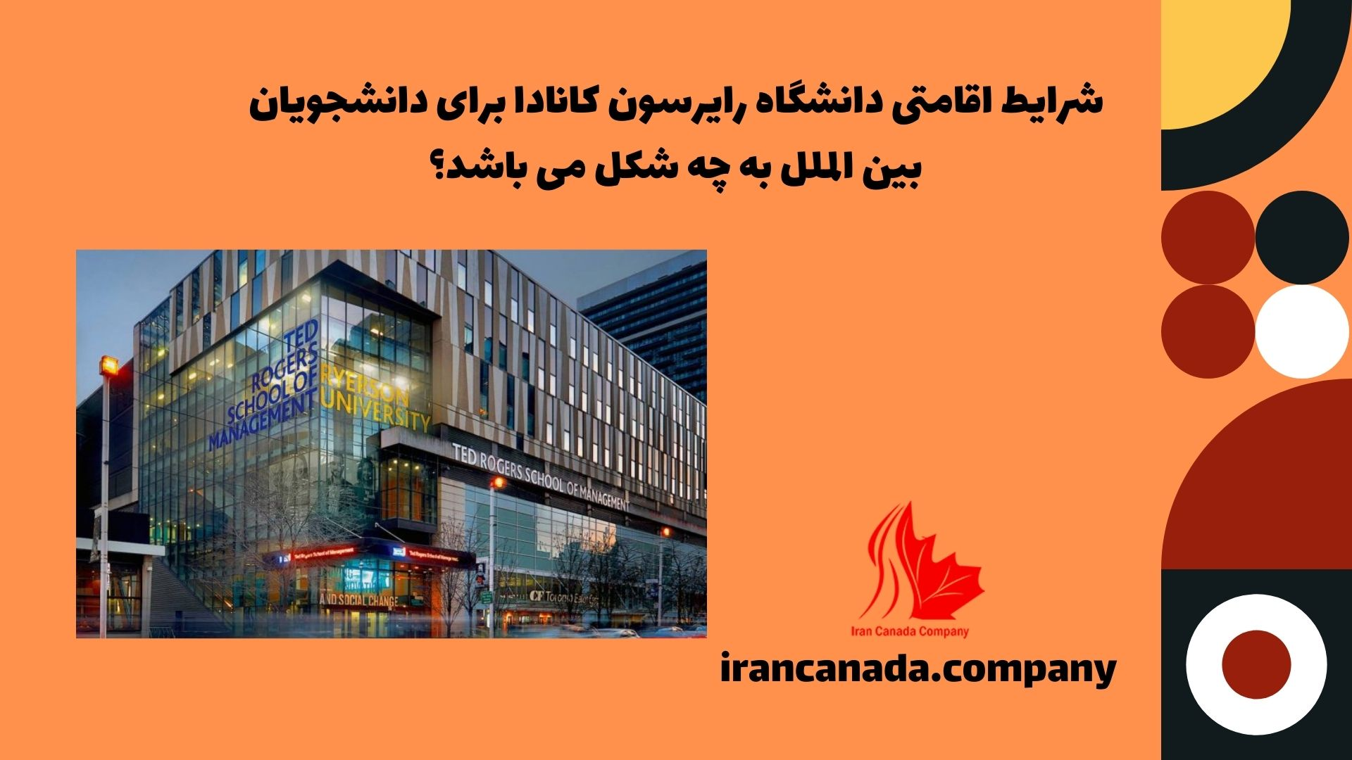شرایط اقامتی دانشگاه رایرسون کانادا برای دانشجویان بین الملل به چه شکل می باشد؟