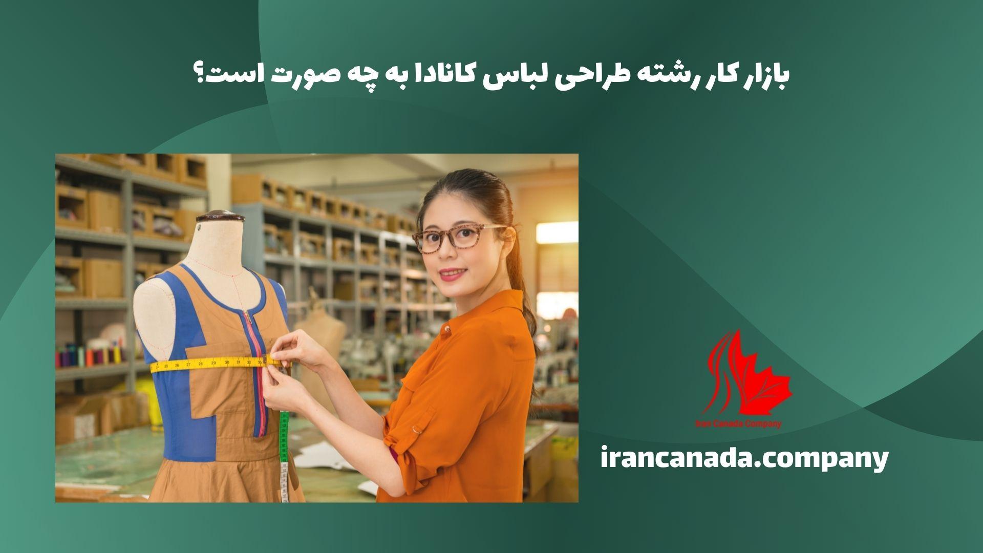 بازار کار رشته طراحی لباس کانادا به چه صورت است؟
