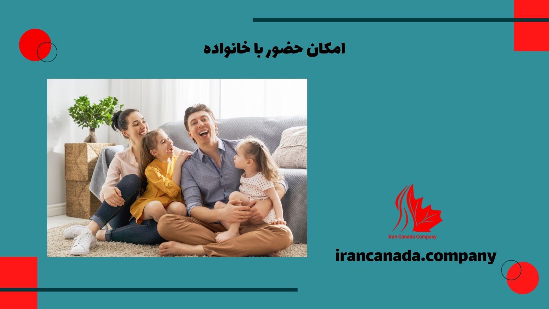 امکان حضور با خانواده