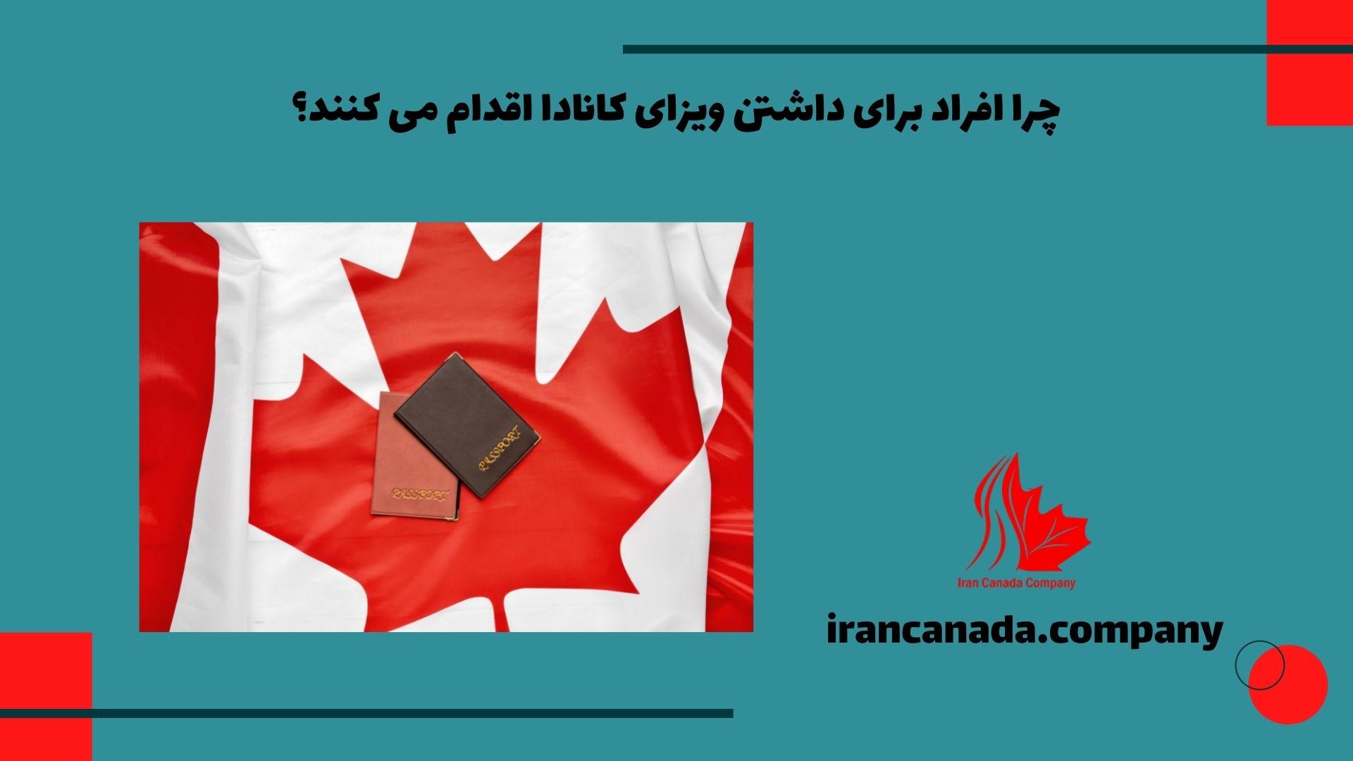 چرا افراد برای داشتن ویزای کانادا اقدام می کنند؟