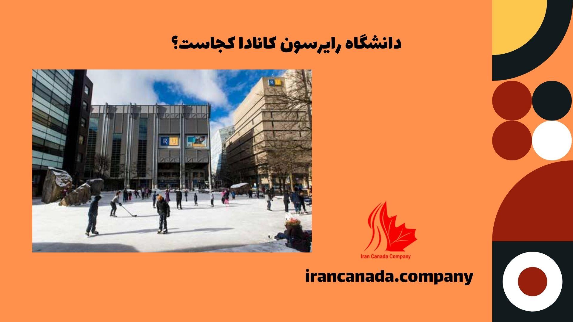 دانشگاه رایرسون کانادا کجاست؟