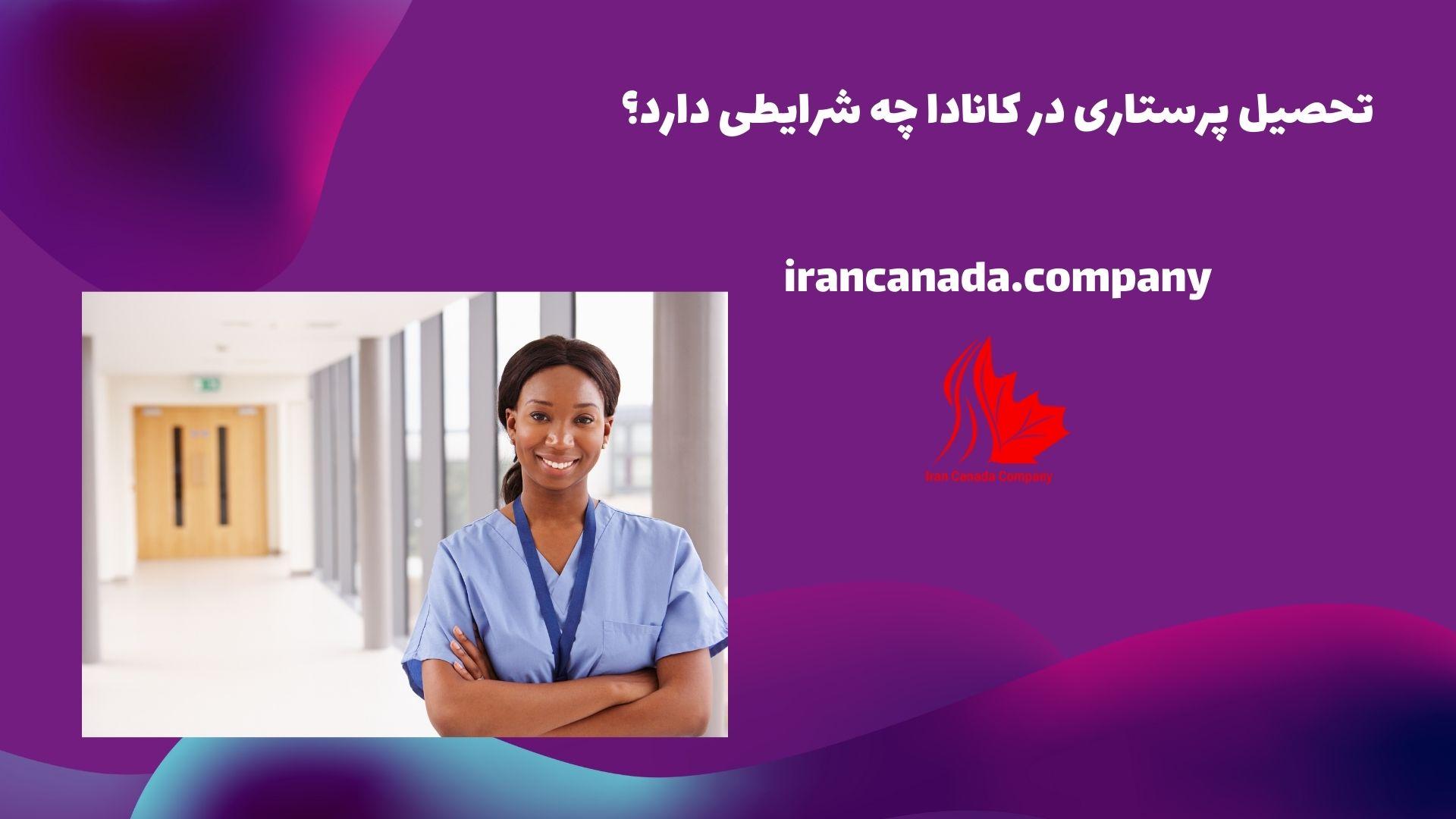 تحصیل پرستاری در کانادا چه شرایطی دارد؟