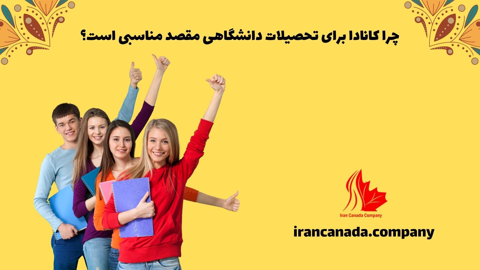 چرا کانادا برای تحصیلات دانشگاهی مقصد مناسبی است؟