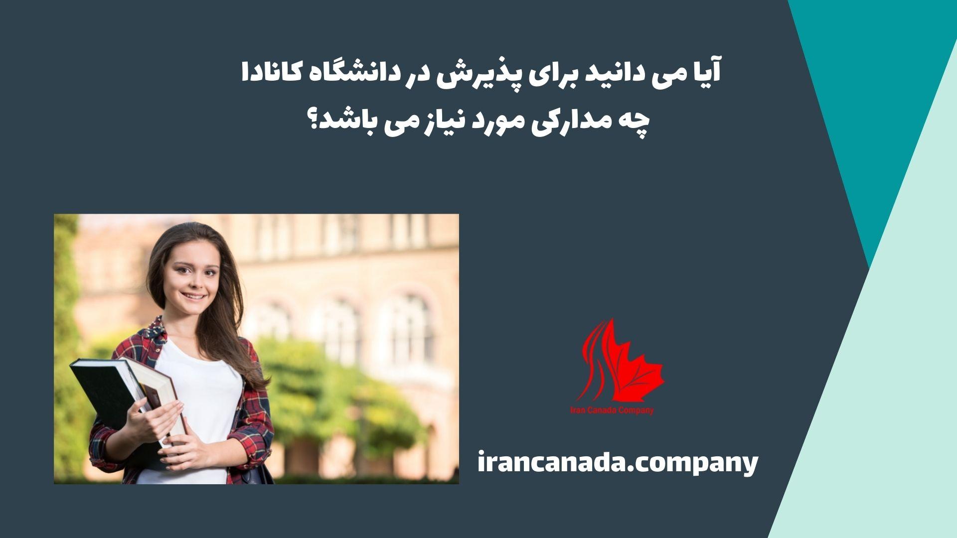 آیا می دانید که برای پذیرش در دانشگاه کانادا چه مدارکی مورد نیاز می باشد؟