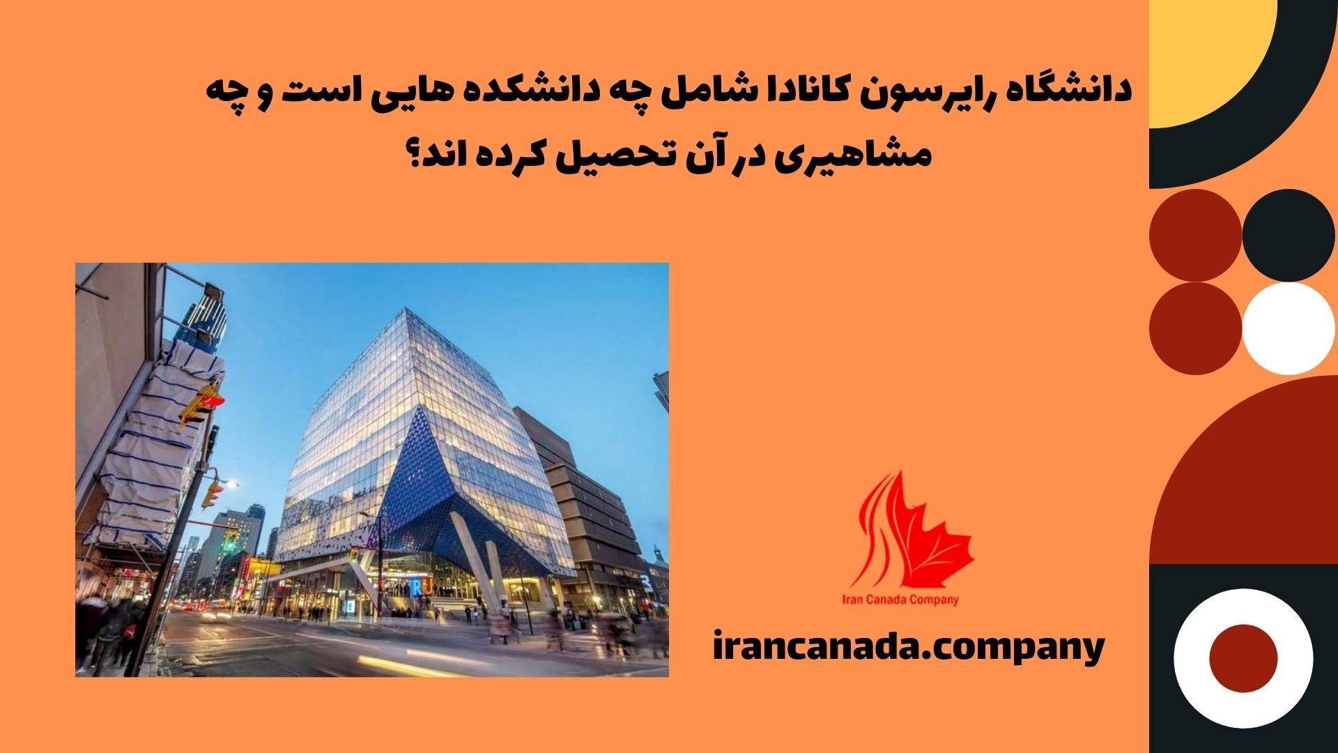 دانشگاه رایرسون کانادا شامل چه دانشکده هایی است و چه مشاهیری در آن تحصیل کرده اند؟