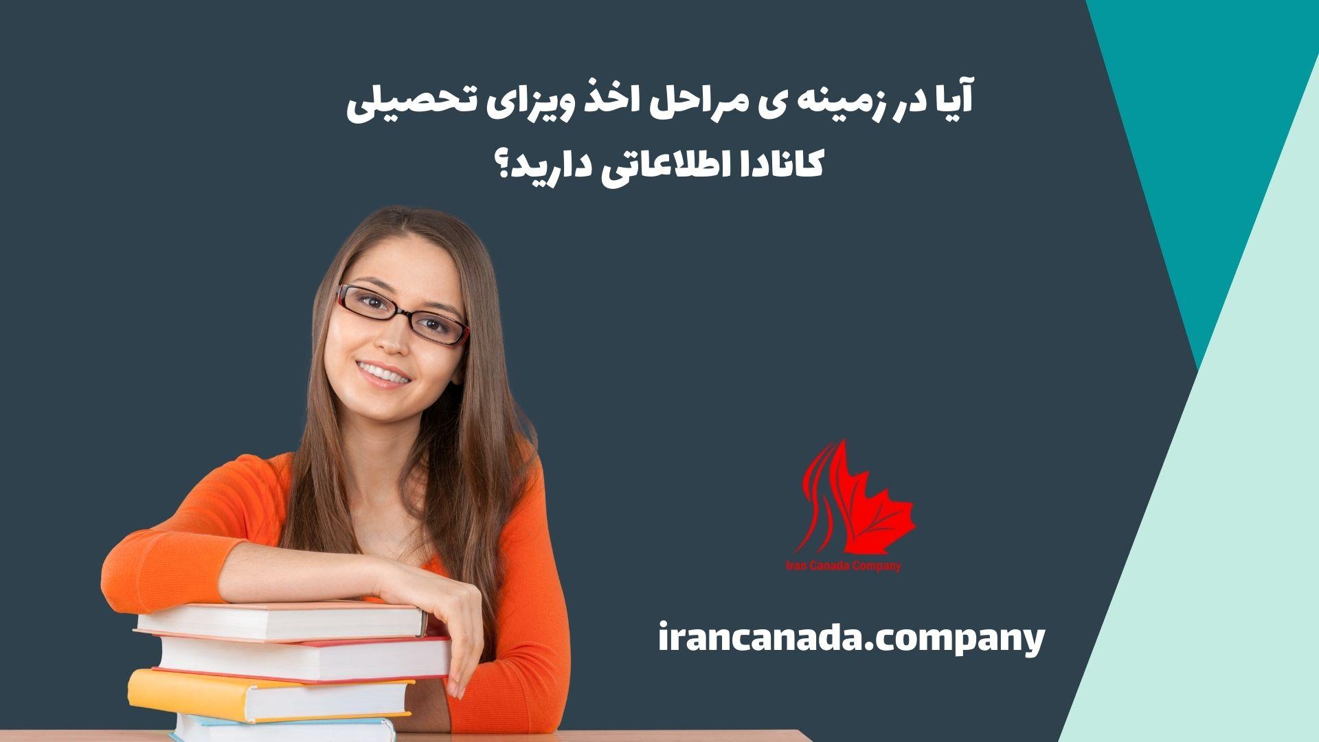 آیا در زمینه ی مراحل اخذ ویزای تحصیلی کانادا اطلاعاتی دارید؟