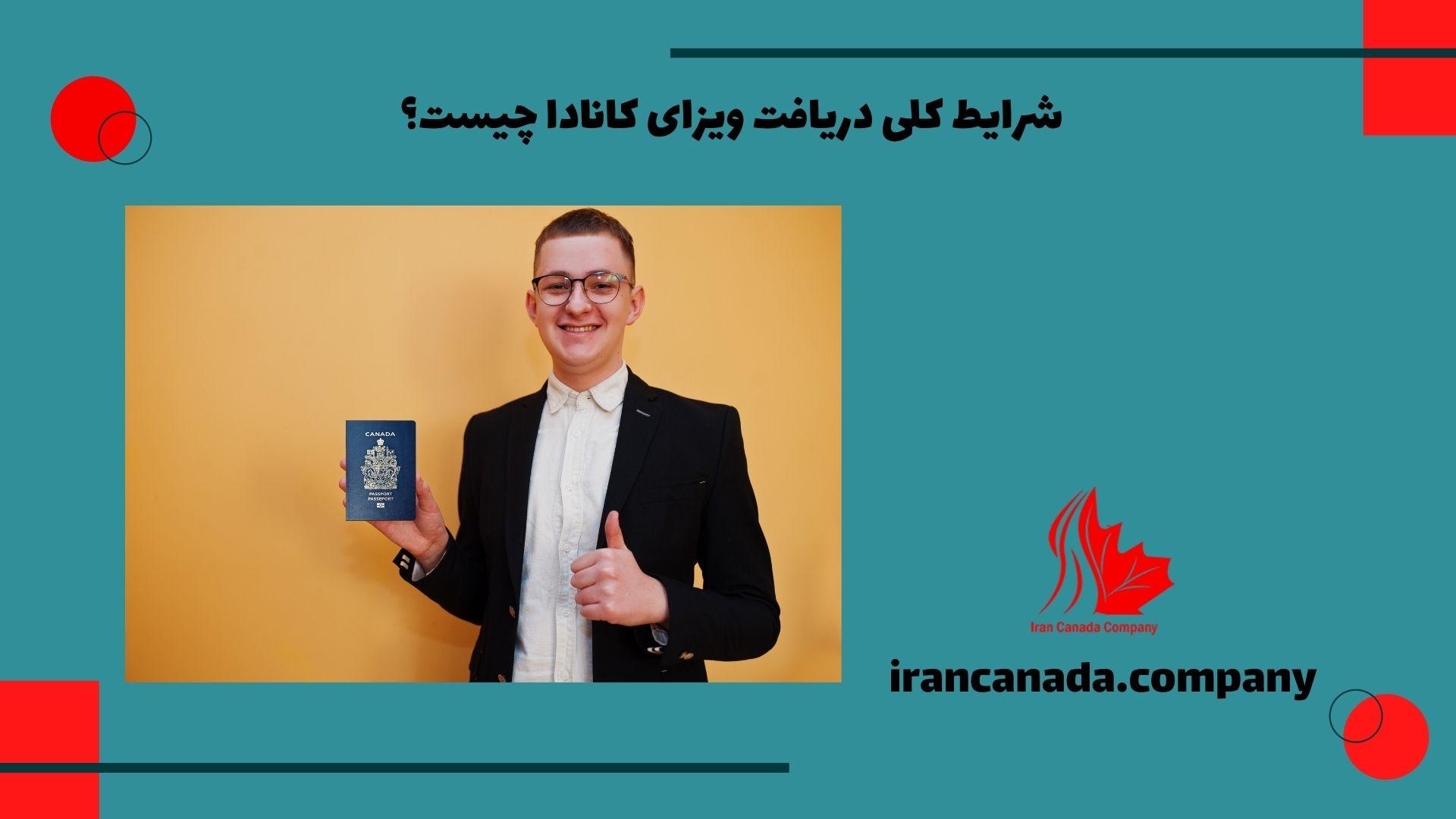 شرایط کلی دریافت ویزای کانادا چیست؟