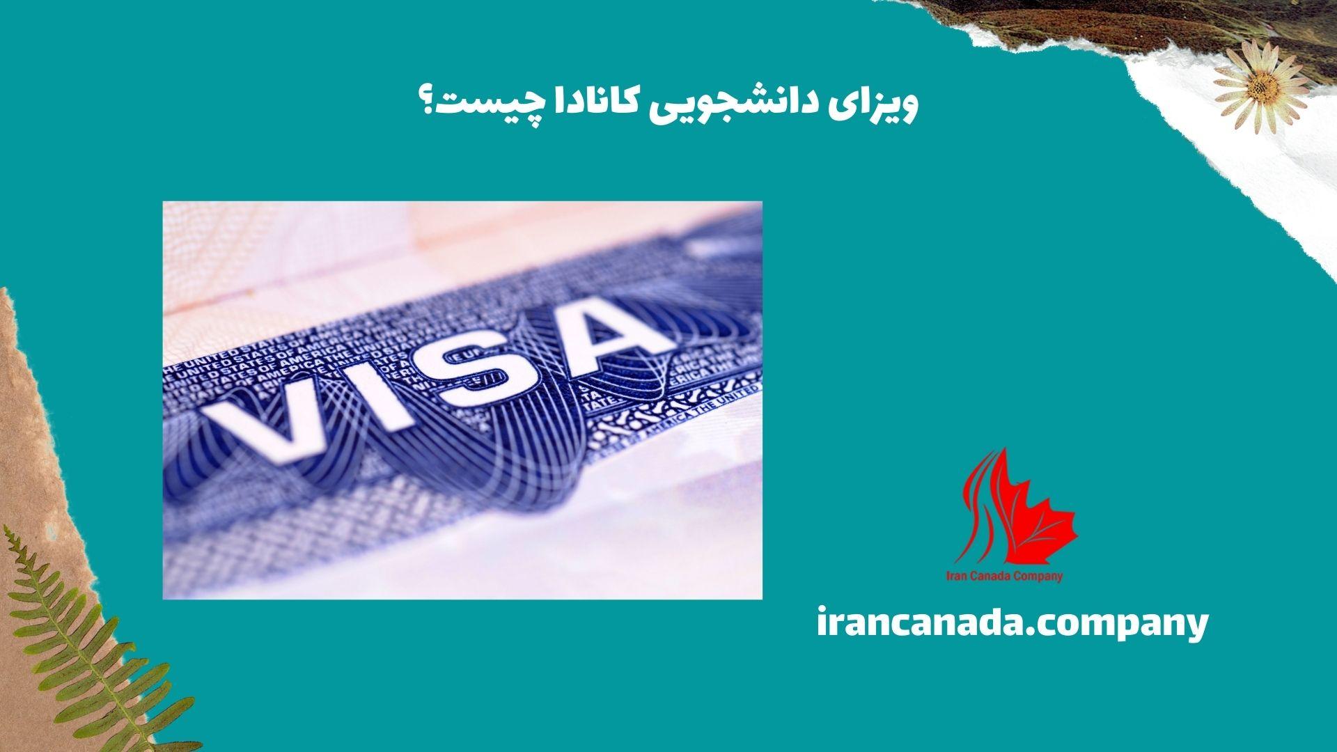 ویزای دانشجویی کانادا چیست؟