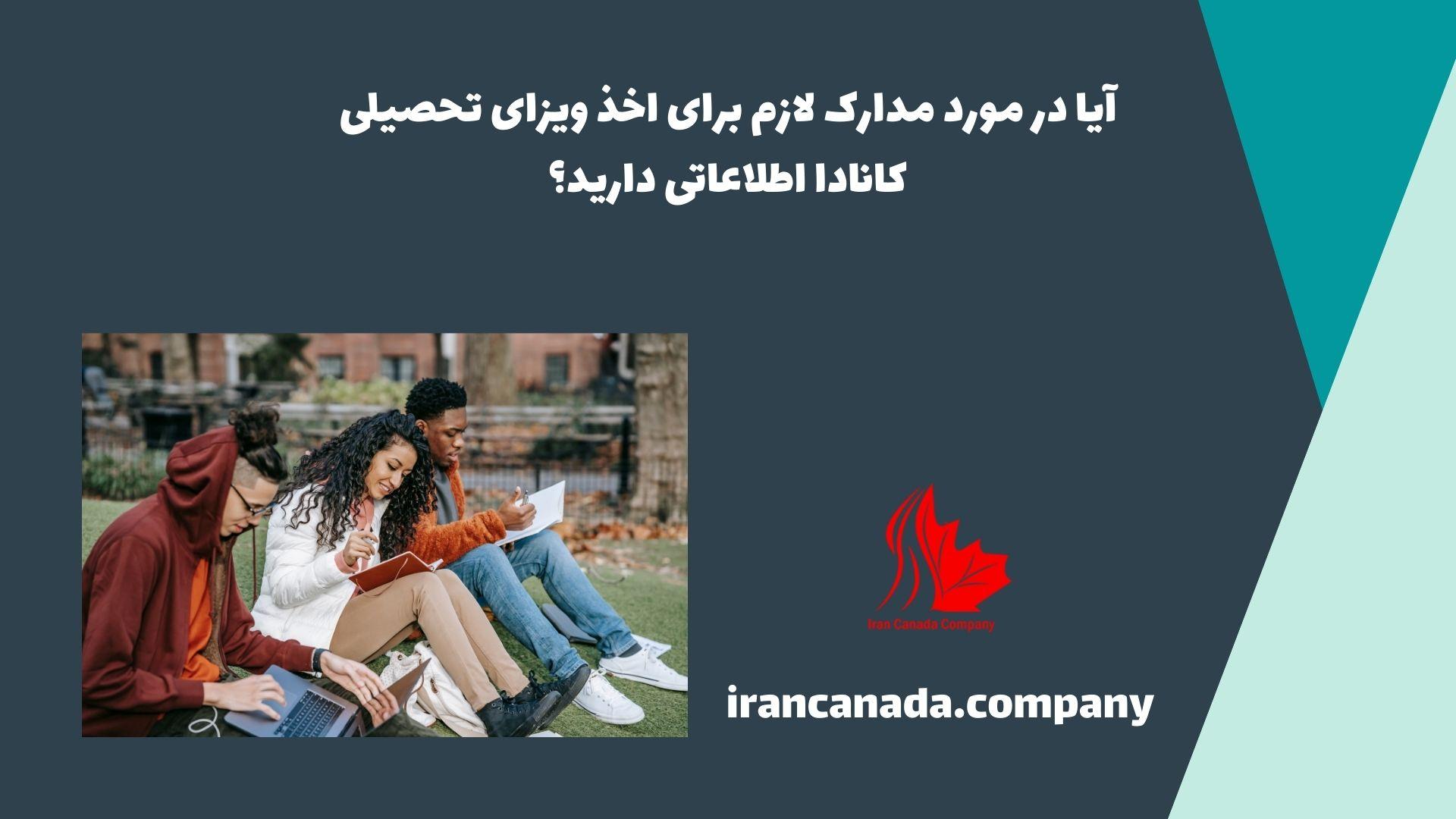 آیا در مورد مدارک لازم برای اخذ ویزای تحصیلی کانادا اطلاعاتی دارید؟