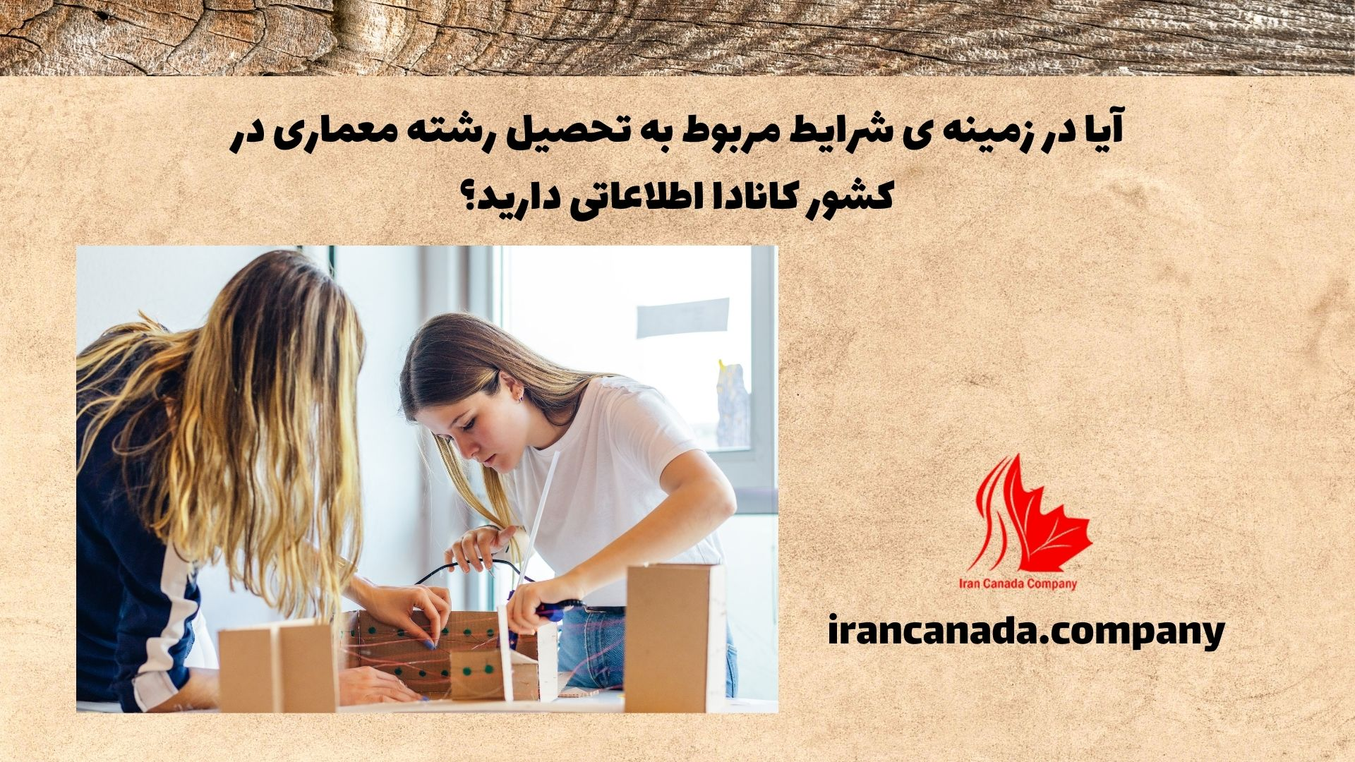 آیا در زمینه ی شرایط مربوط به تحصیل رشته معماری در کشور کانادا اطلاعاتی دارید؟