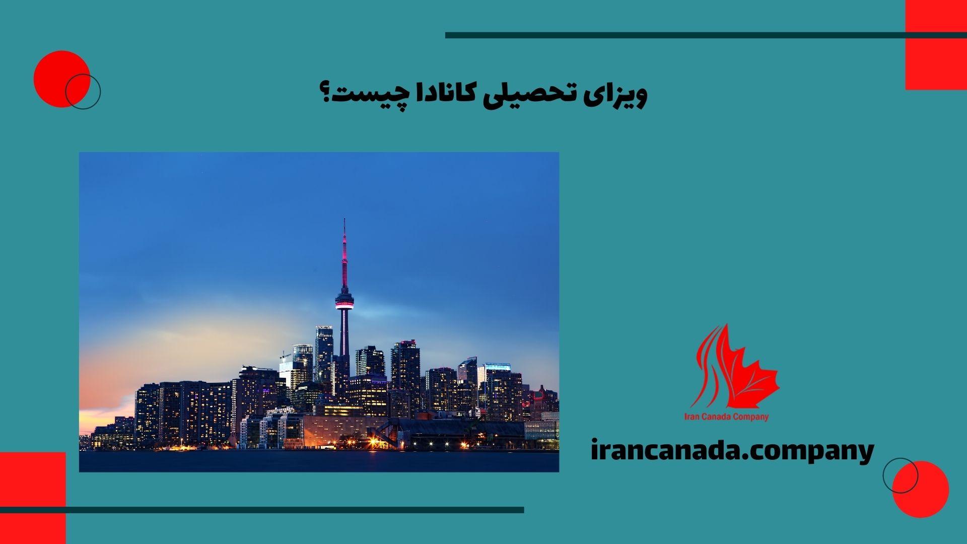 ویزای تحصیلی کانادا چیست؟