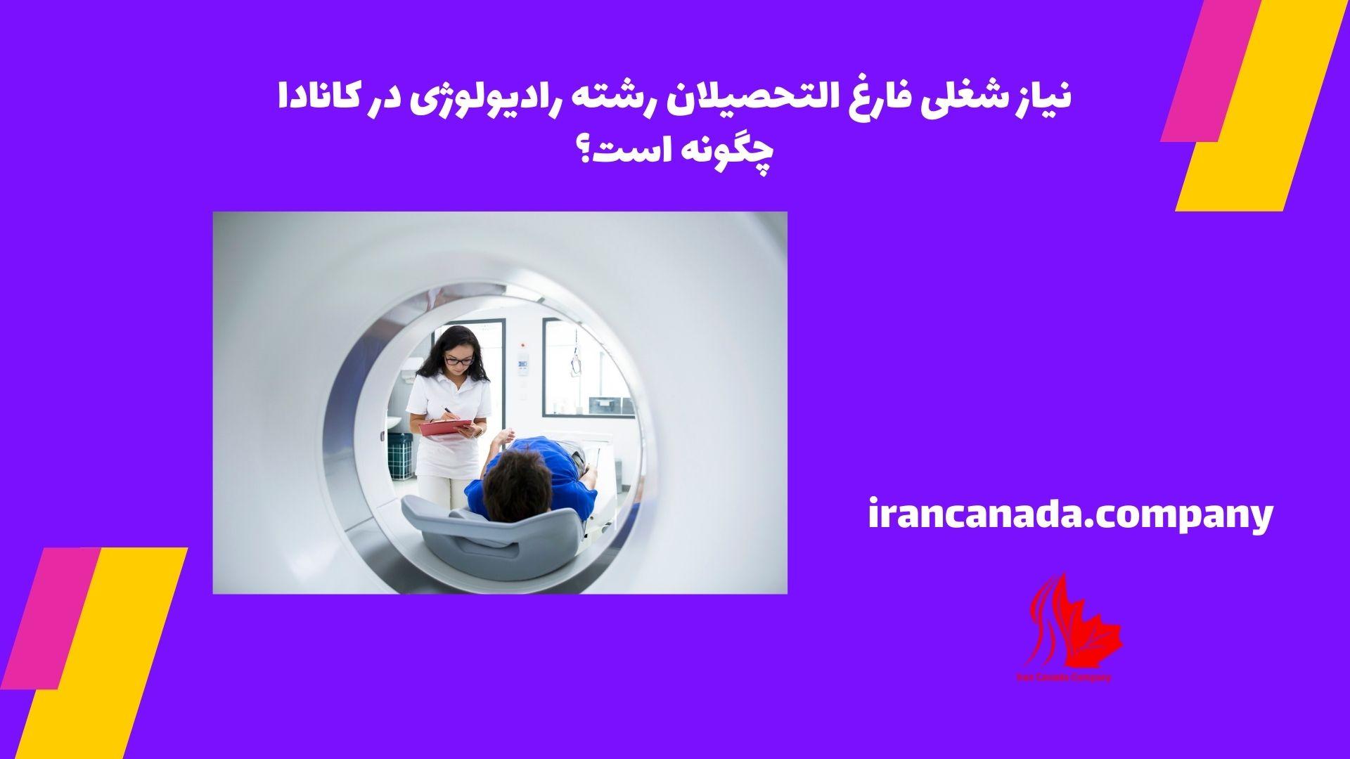نیاز شغلی فارغ التحصیلان رشته رادیولوژی در کانادا چگونه است؟