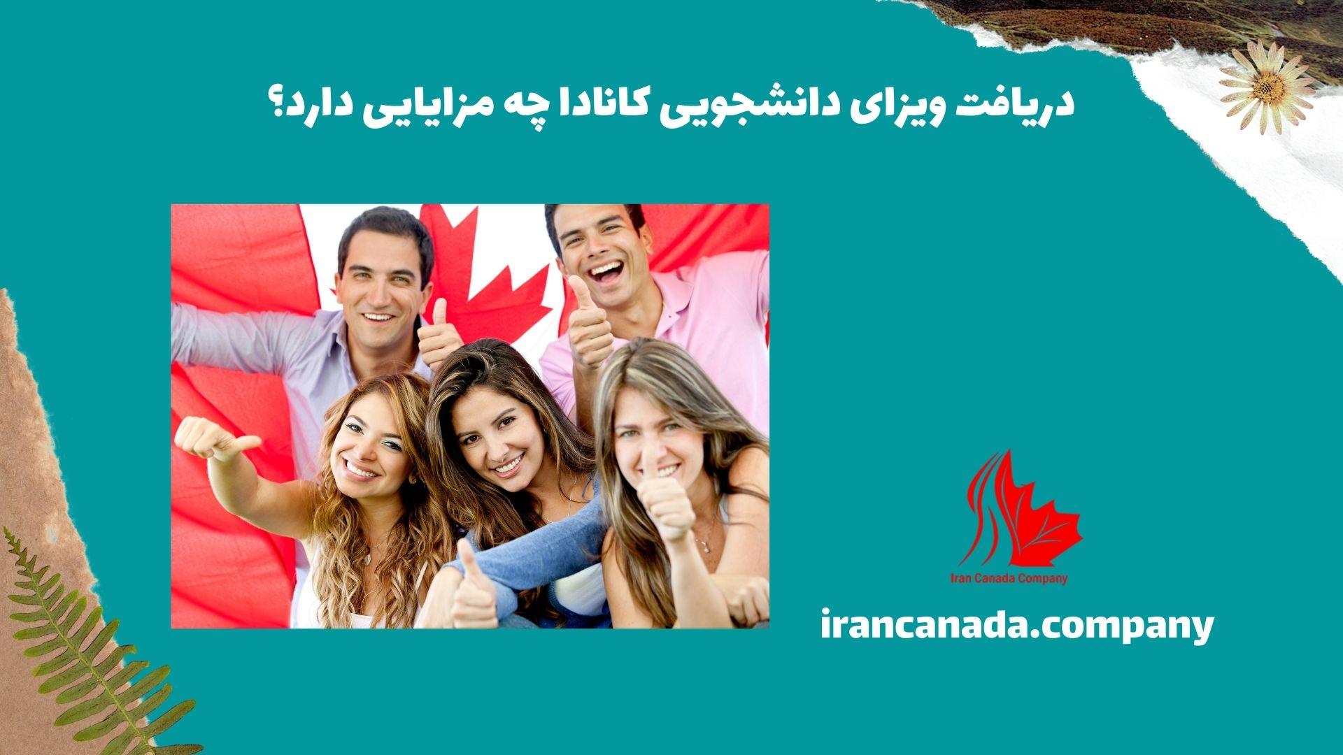 دریافت ویزای دانشجویی کانادا چه مزایایی دارد؟