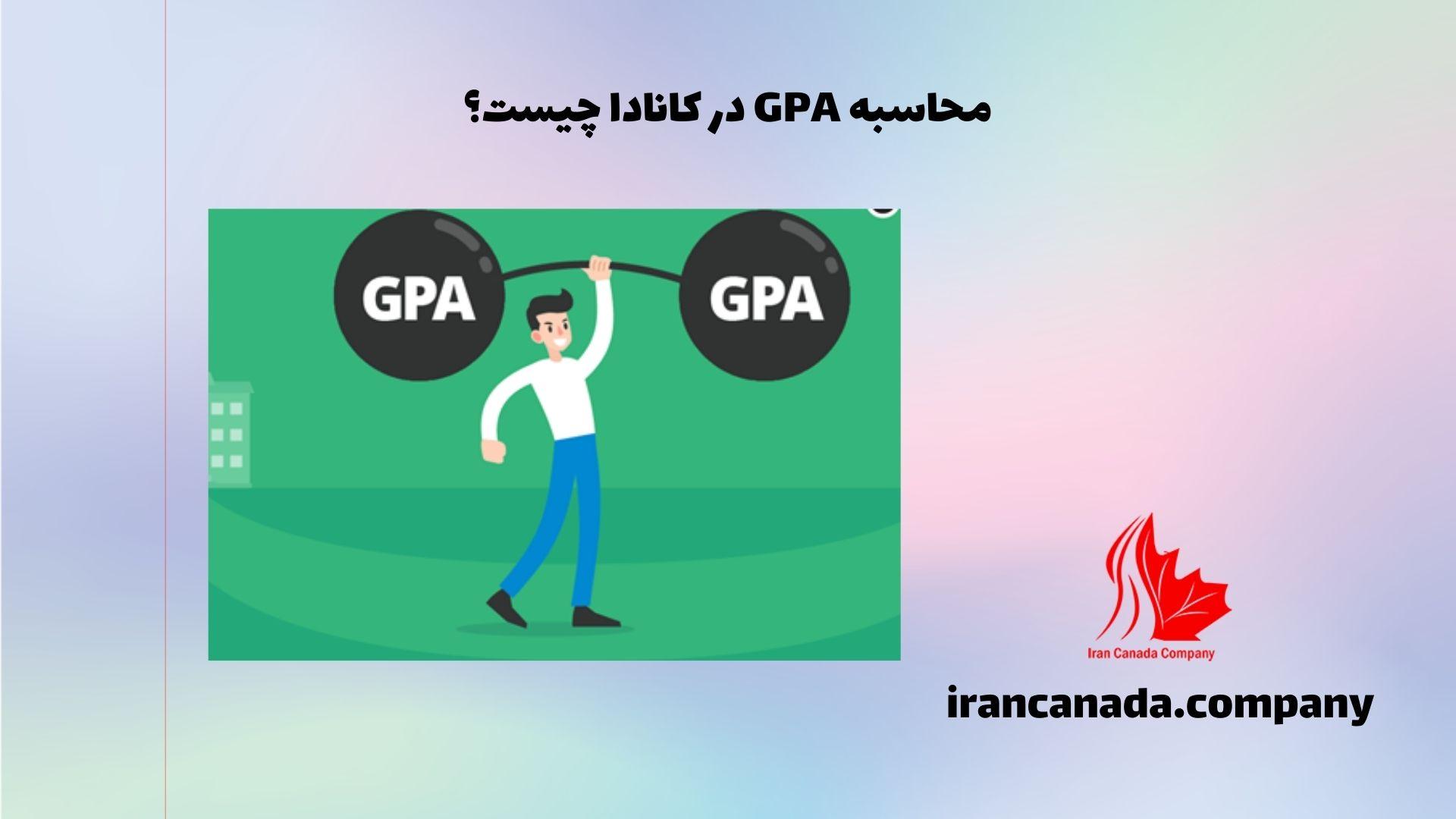 محاسبه GPA در کانادا چیست؟