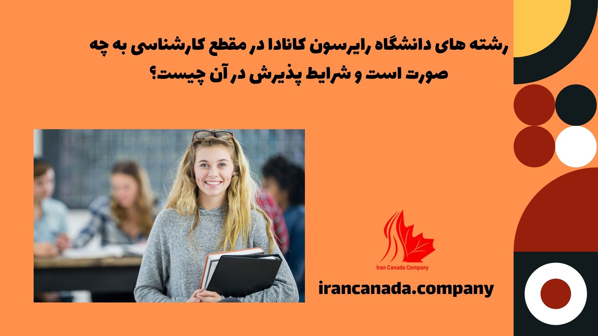 رشته های دانشگاه رایرسون کانادا در مقطع کارشناسی به چه صورت است و شرایط پذیرش در آن چیست؟