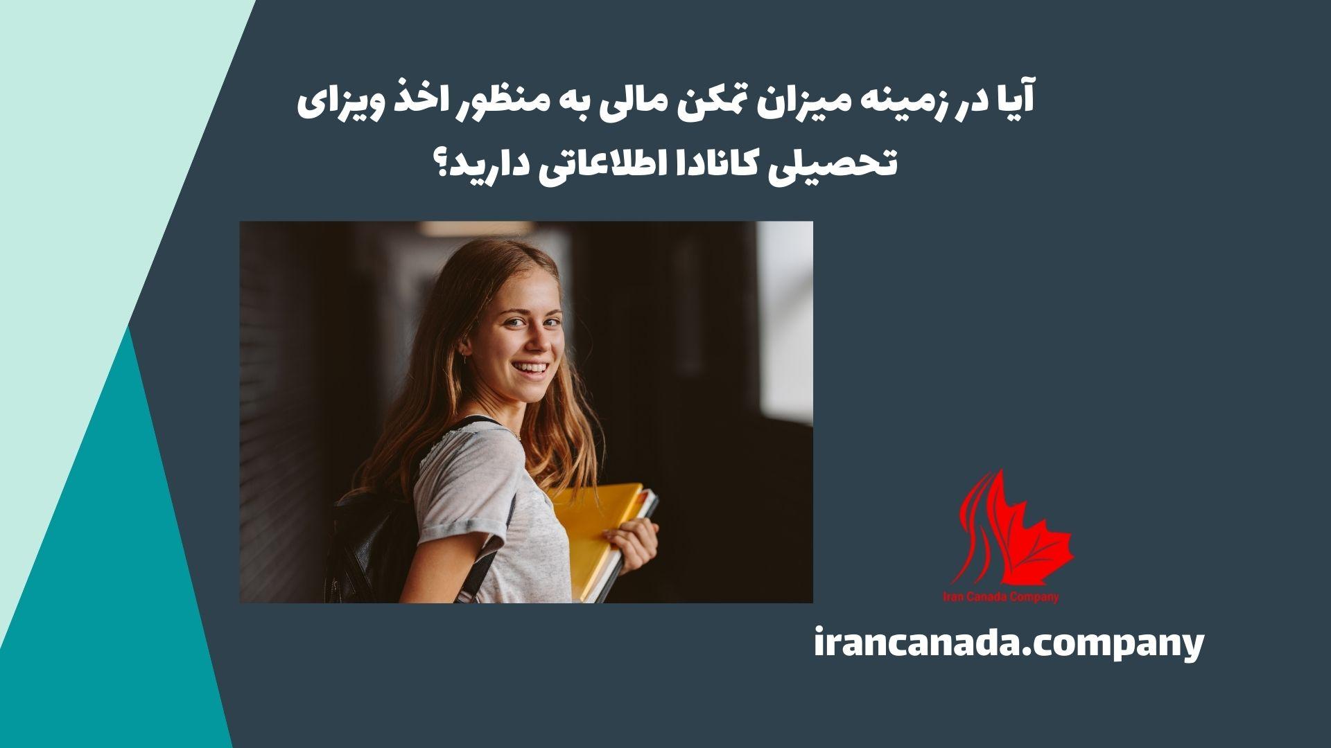 آیا در زمینه میزان تمکن مالی به منظور اخذ ویزای تحصیلی کانادا اطلاعاتی دارید؟