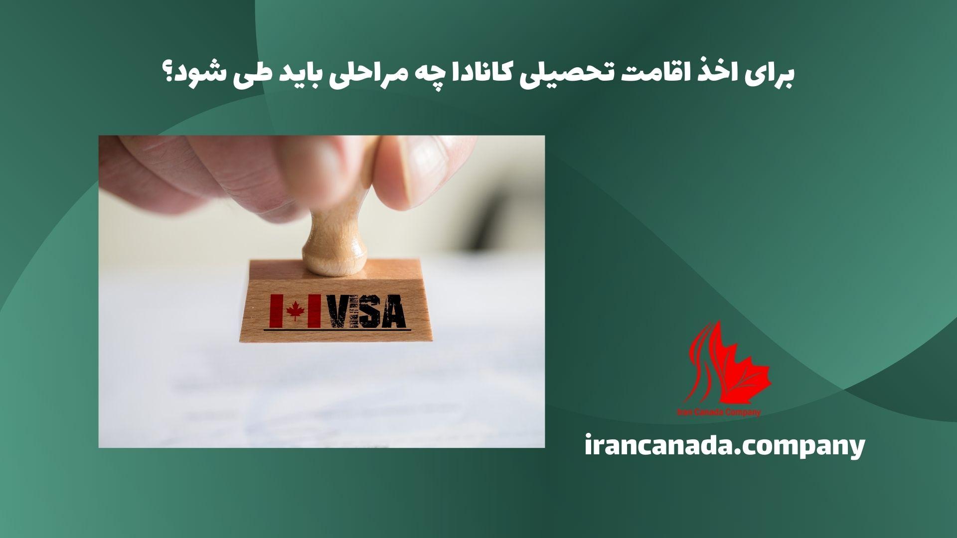 برای اخذ اقامت تحصیلی کانادا چه مراحلی باید طی شود؟