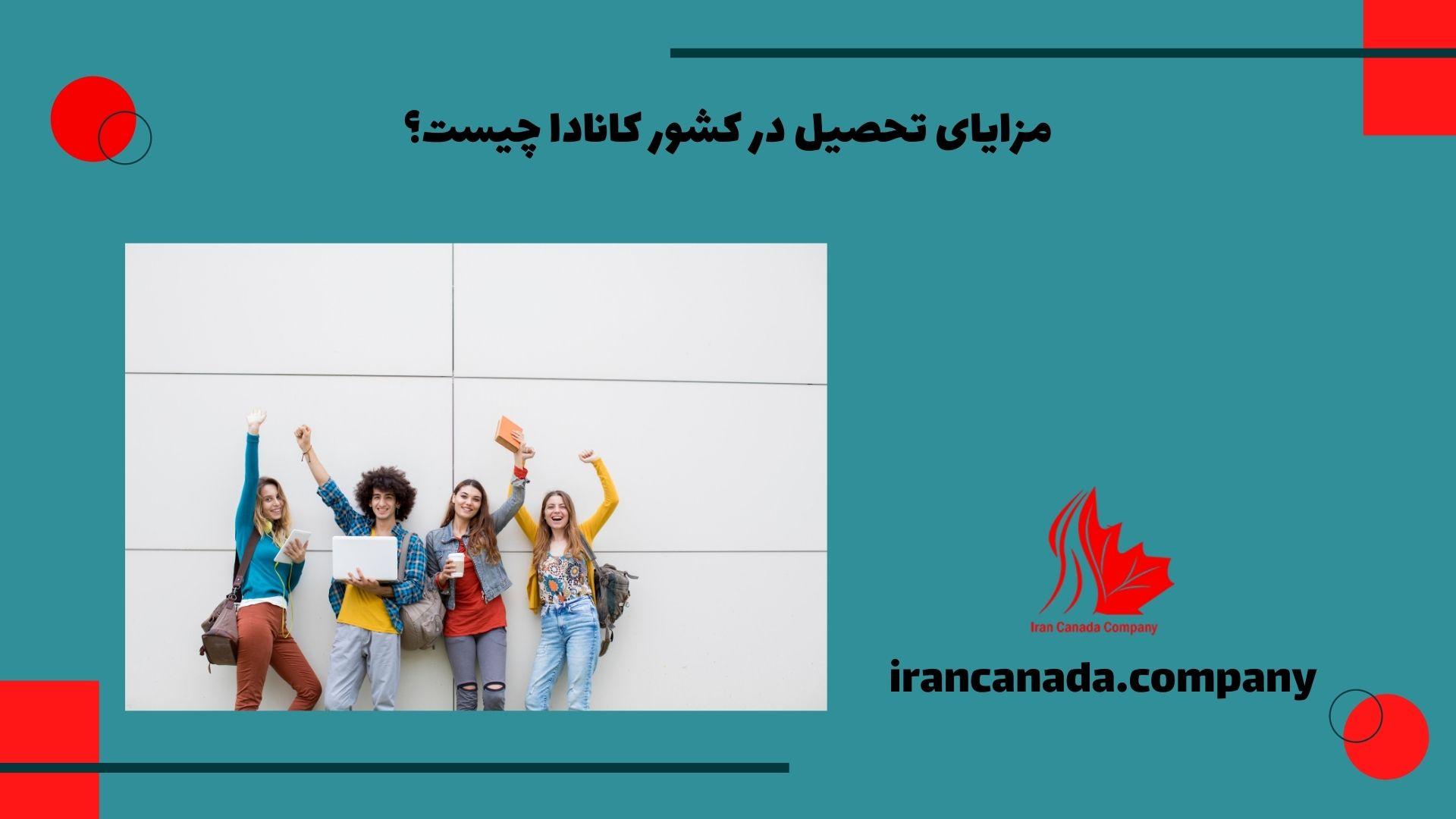 مزایای تحصیل در کشور کانادا چیست؟